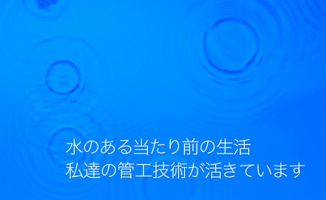 前原興業株式会社|水と空気から環境を考える給排水・空調設備のプロフェッショナル。|千葉県船橋市